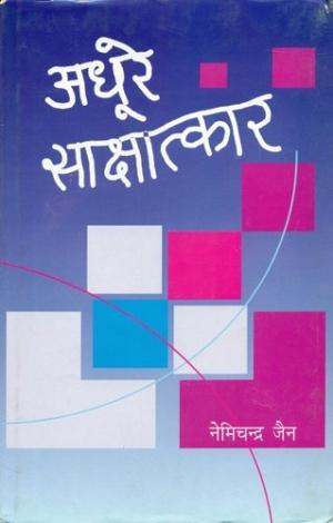 Adhoore Sakshstkar