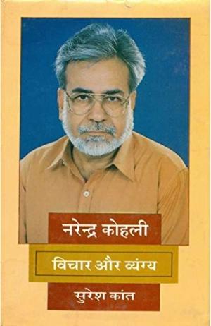 Narendra Kohli Vihar Aur Vyangya