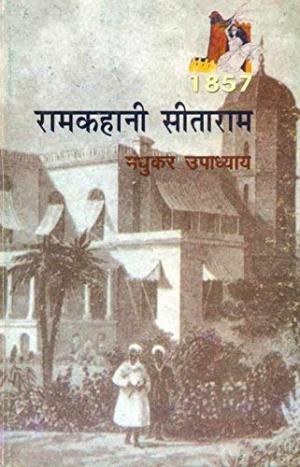 Ramkahani Sitaram