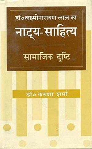 Luxminaryan Lal Ka NatyaSahitya : Samajik Drishti