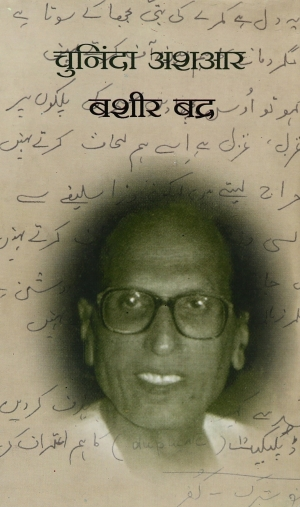 Chuninda Ashaar