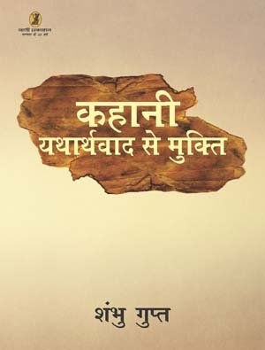 Kahani : Yatharthwad Se Mukti