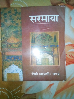 Sarmaya:Kaifi Aazmi Samagra