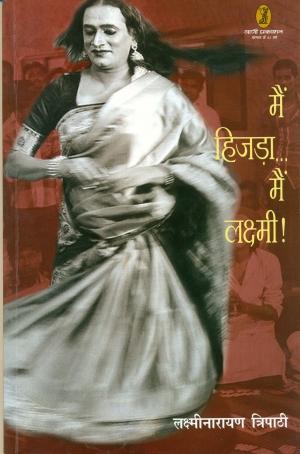 Main Hijra…Main Laxmi !