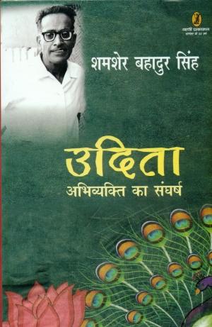 Udita : Abhivyakti Ka Sangharsh