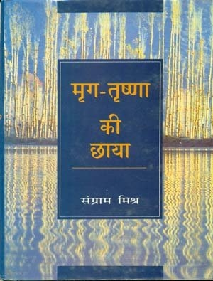 MrigTrishna Ki Chhaya