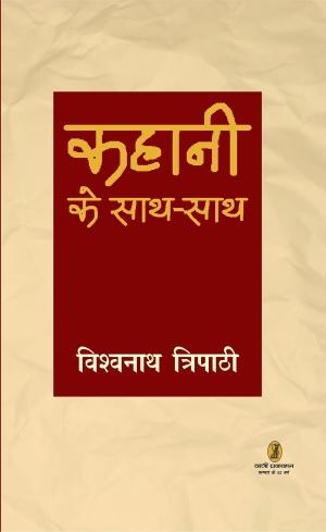 Kahani Ke SathSath