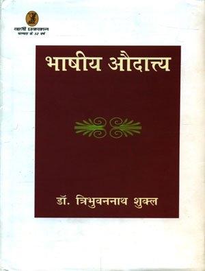 Bhashiya Audatya