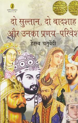 Do Sultan,Do Baadshah Aur Unka Pranaya Privesh