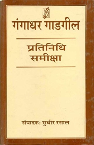 Gangadhar Gadgil : Pratinidhi Sameeksha