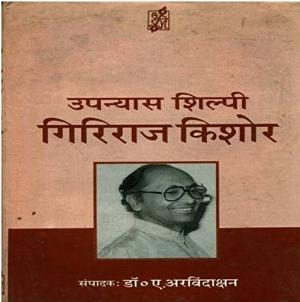 Upanyas Shilpi Giriraj Kishor