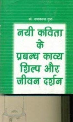 Nai Kavita Ke Prabandhkavya Shilp Aur Jeevan Darshan