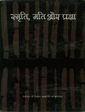 Smriti,Mati Aur Pragya