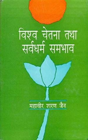 Vishwa Chetna Tatha Sarva Dharam Sambhav