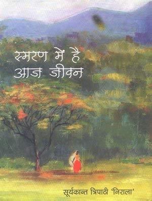 Smaran Main Hai Aaj Jeevan