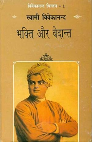 Bhagti Aur Vedant