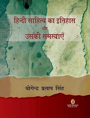 Hindi Sahitya Ka Itihas Aur Uski Samasyayen