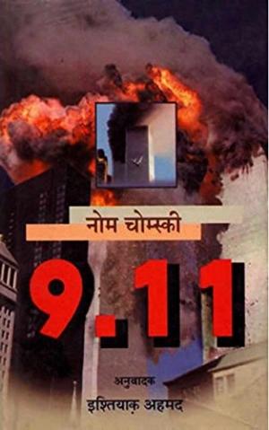 911 Noam Chomsky