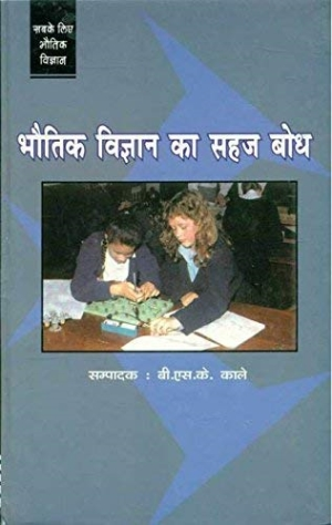 Bhoutik Vigyan Ka Sahaj Bodh