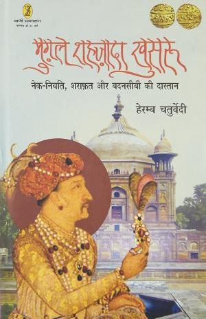 Mughal shahzada Khusroo NekNiyati,Sharafat Aur Badnasibi ki Dastan