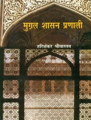 Mughal Shasan Pranali