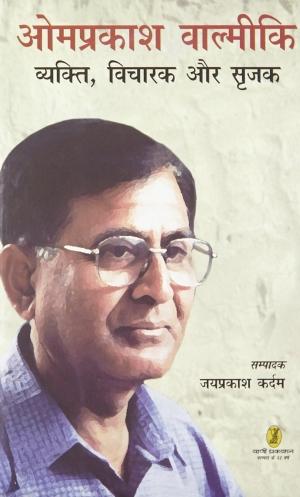 Omprakash Valmiki : Vyakti,Vaichark Aur Srijak