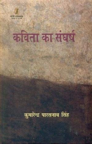 Kavita Ka Sangharsh