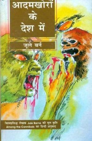 Aadamkhoron ke Desh Mein
