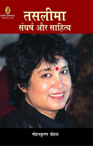 Taslima : Sangharsh Aur Sahitya