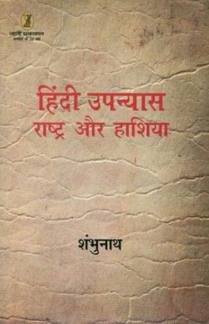 Hindi Upanyas : Rashtra Aur Hashiya