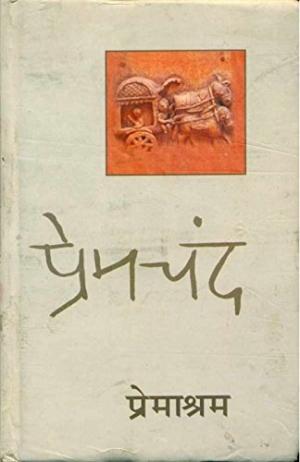 Premashram