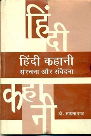 Hindi Kahani : Sanrachna Aur Samvedna