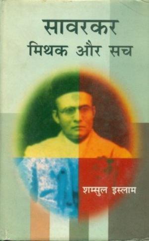 Savarkar : Mithak Aur Sach