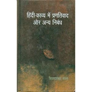 Hindi Kavya Mein Pragativad Aur Anya Nibandh