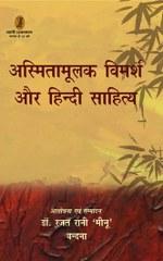 Asmitamoolak Vimarsh Aur Hindi Sahitya