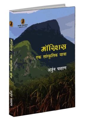 Mauritius : Ek Sanskritik Yatra