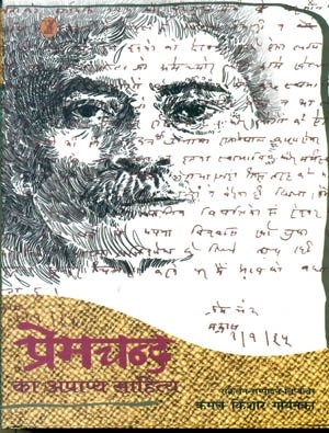 Premchand Ka Aprapya Sahitya (2 Volume Set)