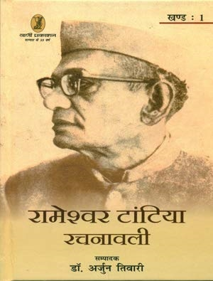 Rameshwar Tantia Rachnawali - (1 to 3 Volume Set )