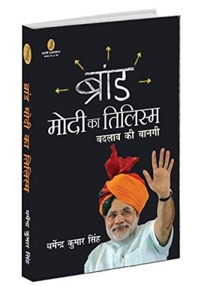 Brand Modi Ka Tilism Badlav Ki Banagi