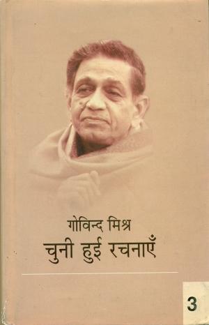 Govind Mishra : Chuni Hui Rachnayen (3 set)
