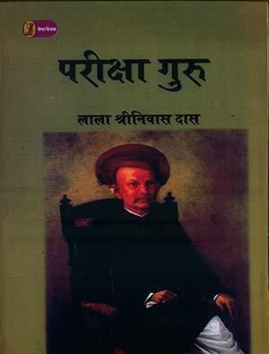 Priksha Guru