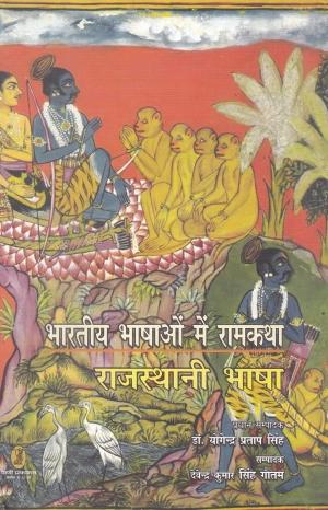 Bhartiya Bhashaon Mein Ramkatha : Rajasthani Bhasha