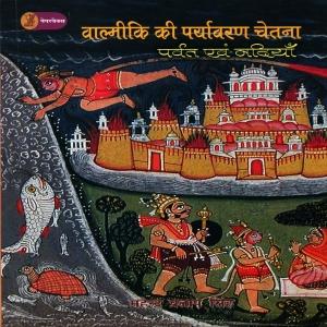 Valmiki Ki Paryavaran Chetna-2 Parvat Evam Nadiyan
