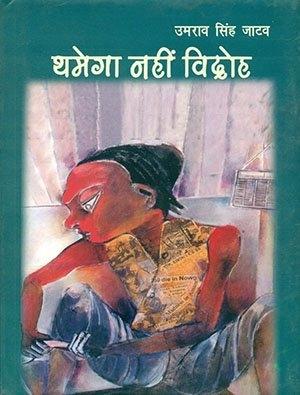 Thamega Nahin Vidroh