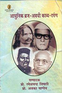 Aadhunik Braj - Avadhi Kavya - Darpan