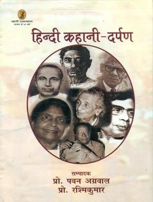 Hindi Kahani - Darpan