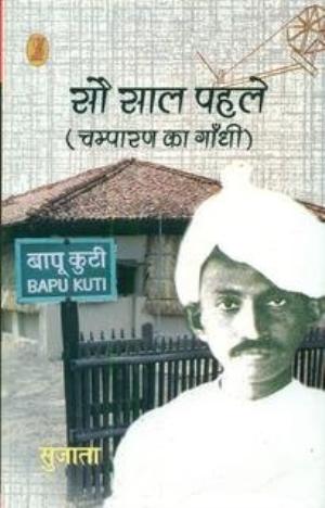 Sau Saal Pahle:Champaran Ka Gandhi