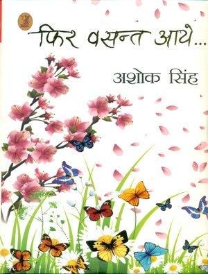 Phir Vasant Aaye