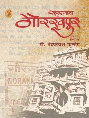 Shaharnama Gorakhpur