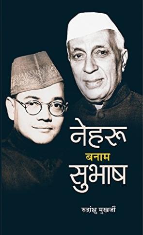 Nehru Banam Subhash